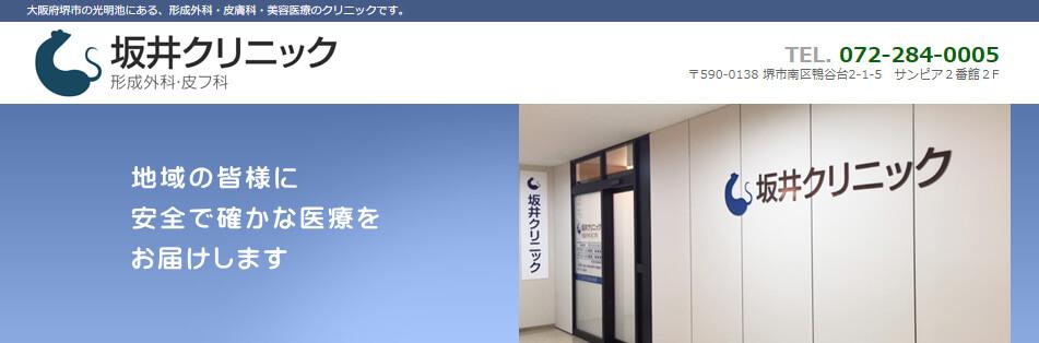 坂井クリニックのスクリーンショット