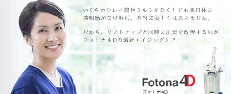浜口クリニック梅田のスクリーンショット