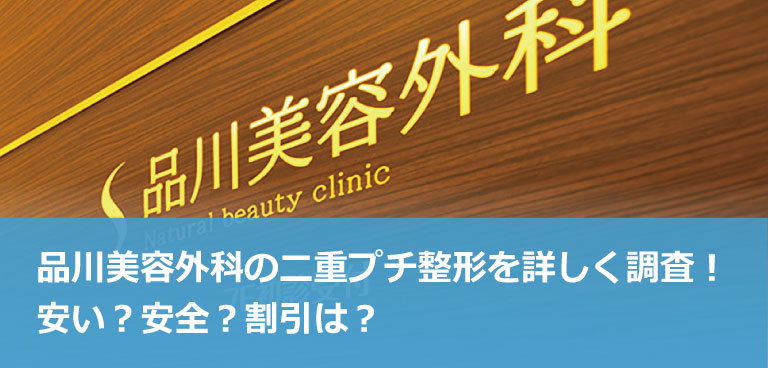 品川美容外科の二重プチ整形を詳しく調査