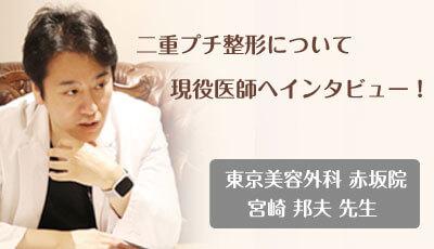 東京美容外科現役医師インタビュー