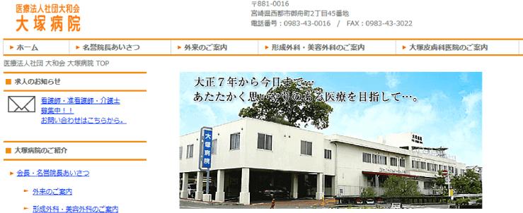大塚病院のスクリーンショット