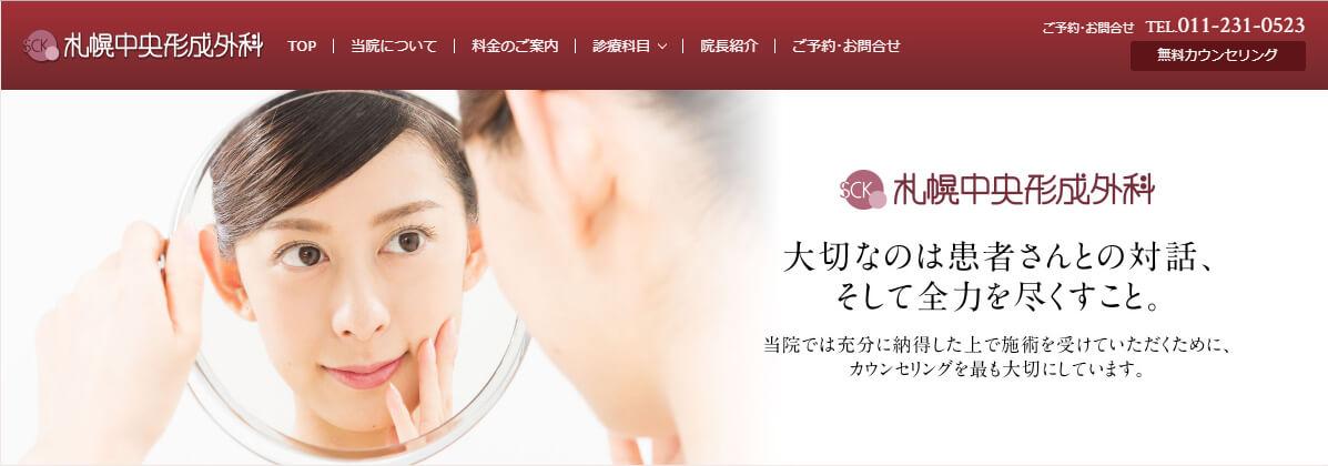 札幌中央形成外科のスクリーンショット