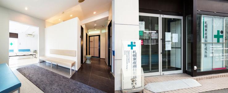 札幌東皮膚科形成外科のスクリーンショット