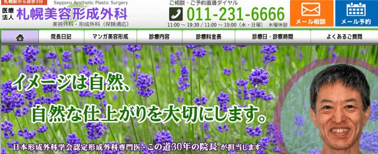 札幌美容形成外科のスクリーンショット