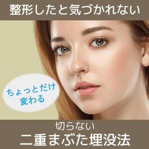渋谷美容外科クリニック公式ページはこちら