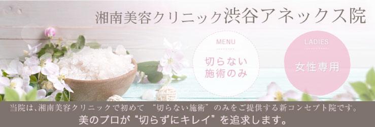 湘南美容クリニックのスクリーンショット