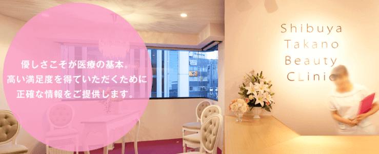 渋谷高野美容医院のスクリーンショット