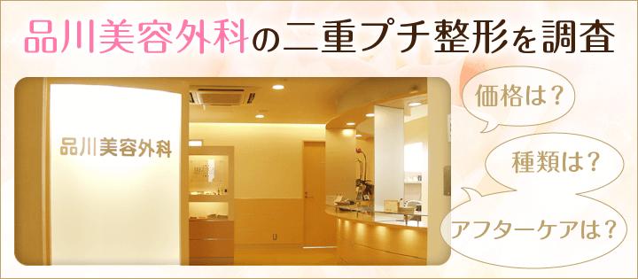 品川美容外科のスクリーンショット