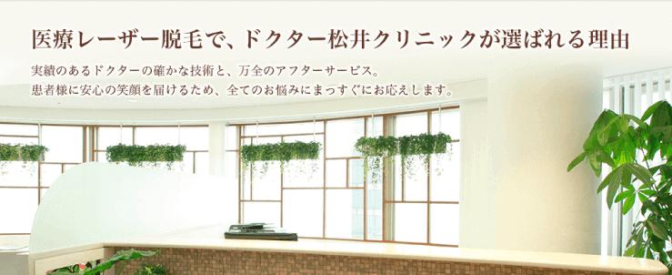 ドクター松井クリニックのスクリーンショット