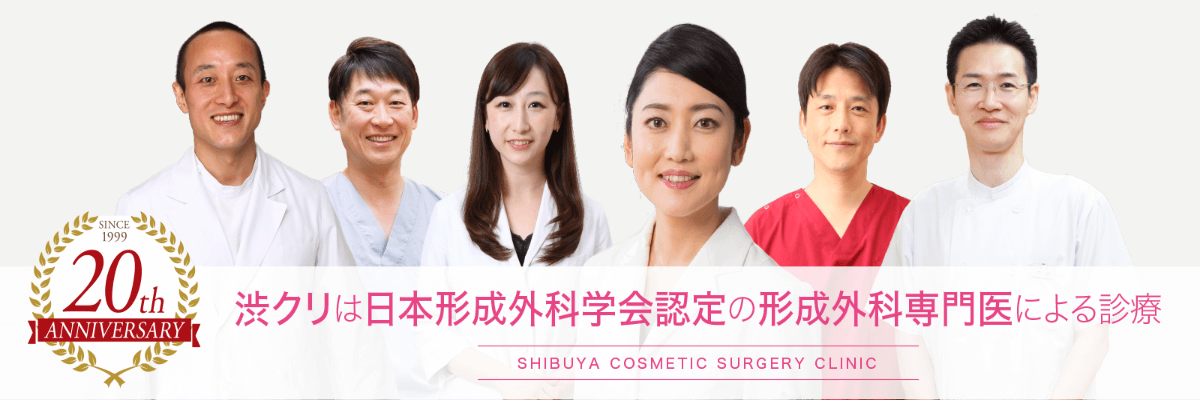 渋谷美容外科クリニックのスクリーンショット