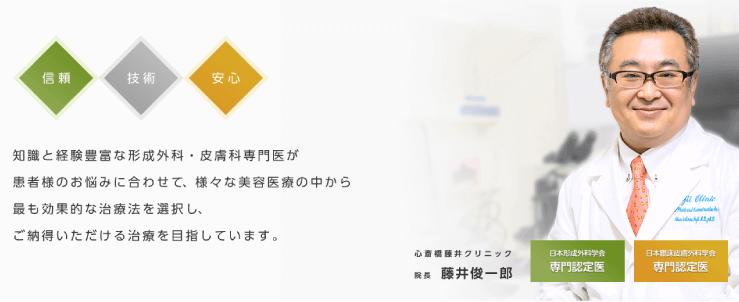 心斎橋藤井クリニックのスクリーンショット
