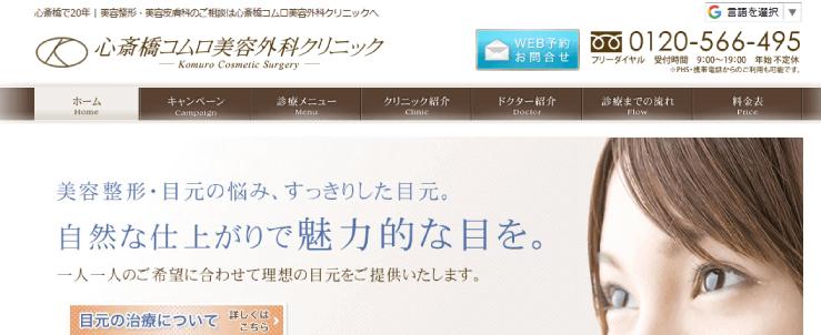 心斎橋コムロ美容外科クリニックのスクリーンショット