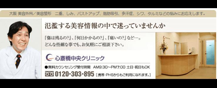 心斎橋中央クリニックのスクリーンショット