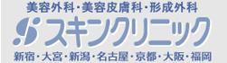 スキンクリニックのロゴ