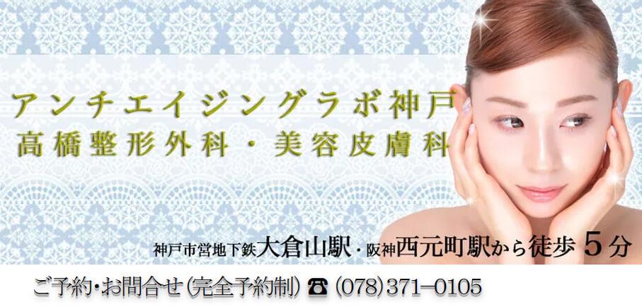 アンチエイジングラボ神戸 高橋整形外科・美容皮膚科のスクリーンショット