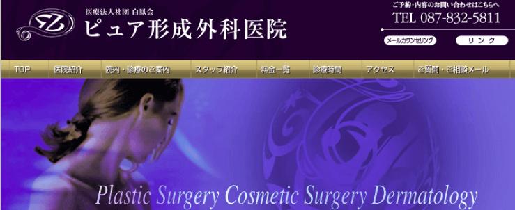 ピュア形成外科医院のスクリーンショット