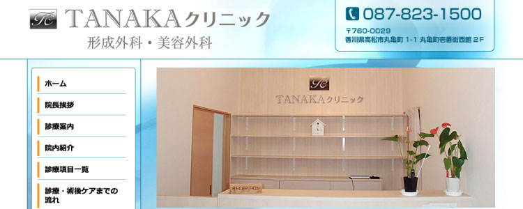 TANAKAクリニックのスクリーンショット