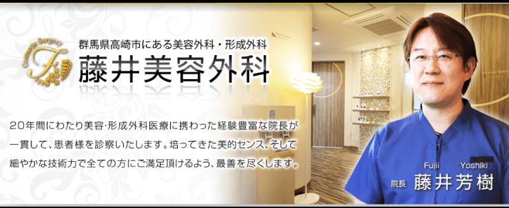 藤井美容外科のスクリーンショット