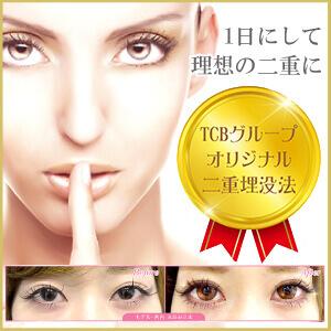東京中央美容外科公式ページはこちら