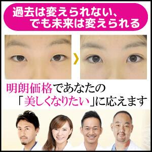 東京美容外科公式ページはこちら