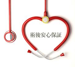 東京美容外科の安心保証制度