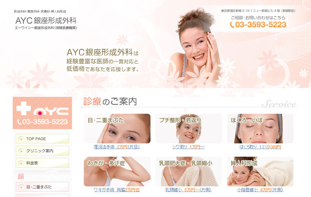 AYC銀座形成外科のスクリーンショット