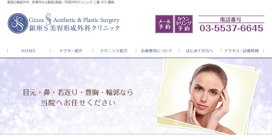 銀座S美容・形成外科クリニックのスクリーンショット