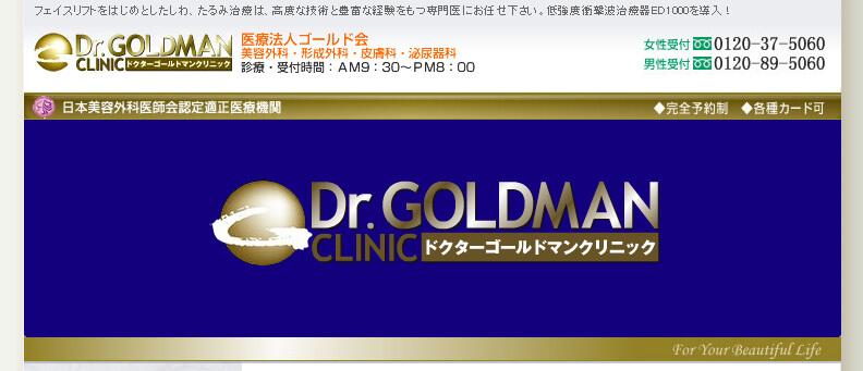 ドクターゴールドマンクリニックのスクリーンショット