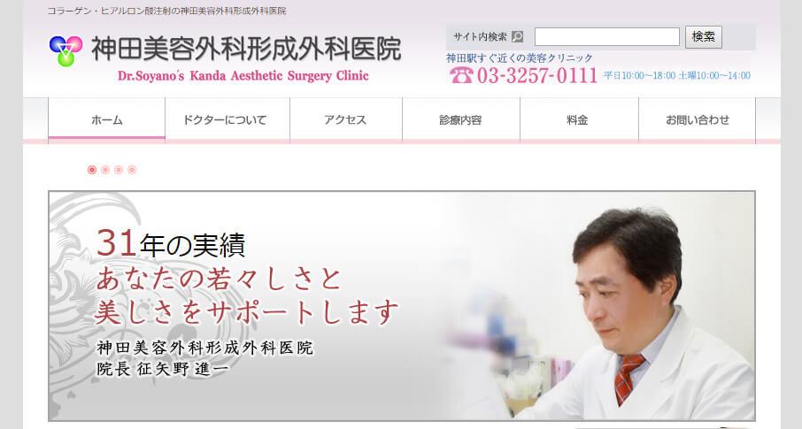 神田美容外科形成外科医院のスクリーンショット