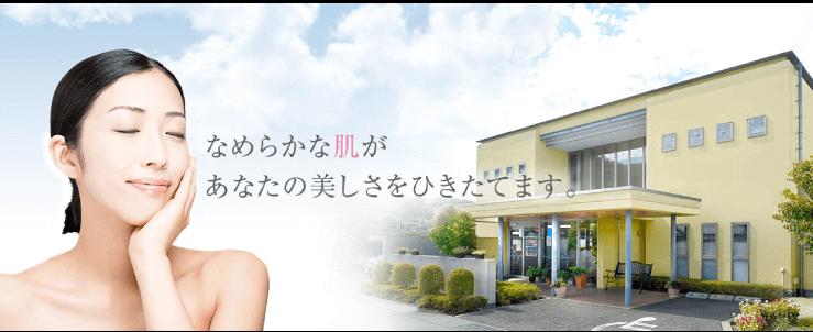 渡辺皮膚科・形成外科クリニックスクリーンショット