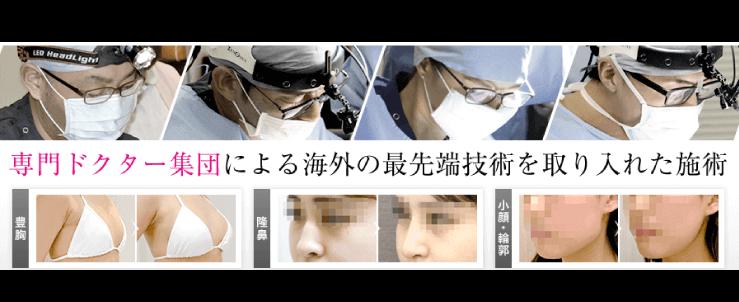 東京美容外科のスクリーンショット