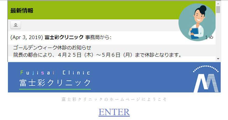 富士彩クリニックのスクリーンショット