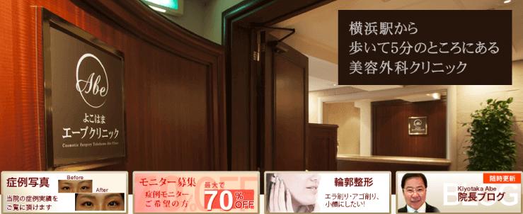 横浜エーブクリニックのスクリーンショット