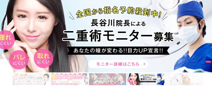 湘南美容外科のスクリーンショット