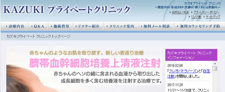 KAZUKIプライベートクリニックのスクリーンショット
