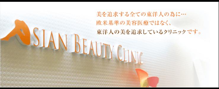 アジアン美容クリニックのスクリーンショット